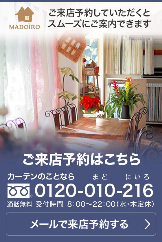 ご来店予約はこちら:0120-010-216