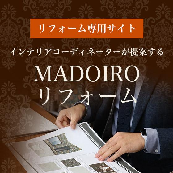 インテリアコーディネーターが提案するMADOIROリフォーム