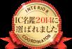 IC名鑑2014に選ばれました